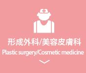 形成外科/美容皮膚科